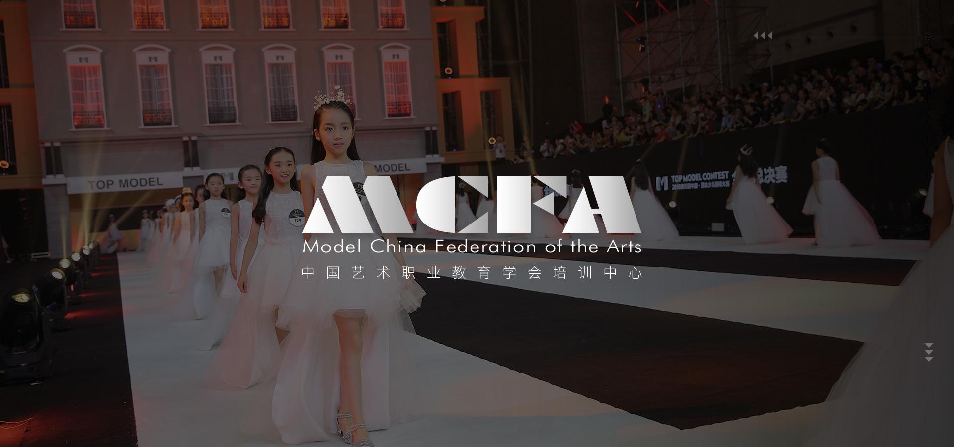 2013世界小姐大赛_MCFA-模特测评